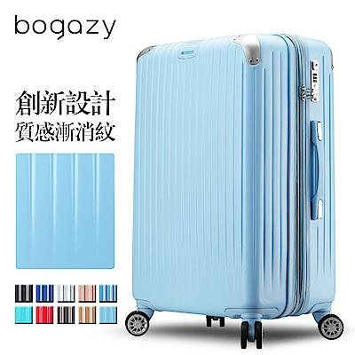 Bogazy 雪之奇蹟II 25吋PC可加大磨砂霧面行李箱(天空藍)
