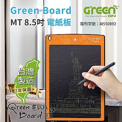 【送保護套】Green Board MT 8.5吋 電紙板 (活力橘) 液晶手寫板 塗鴉板