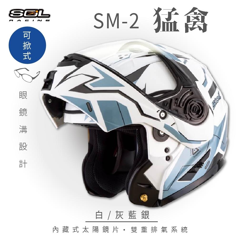 【SOL】SM-2 猛禽 白/灰藍銀 可樂帽 GM-64(可掀式安全帽│機車│內襯│全可拆內襯│內墨鏡片│GOGORO)