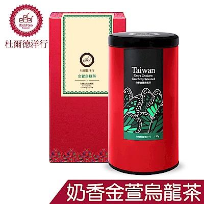 【DODD Tea 杜爾德】精選『奶香金萱』烏龍茶-4兩(150g)