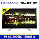 Panasonic  國際牌 49吋LED 液晶電視 TH-49F410W