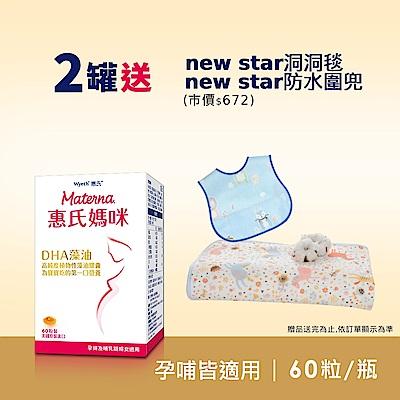 【全新包裝 惠氏媽咪】DHA藻油膠囊 60粒/瓶x2