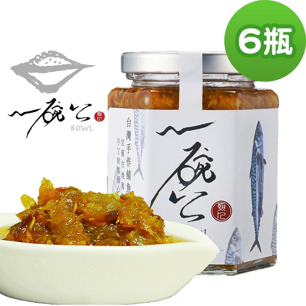 一碗公 台灣手作鯖魚醬-小辣(250gX6瓶)