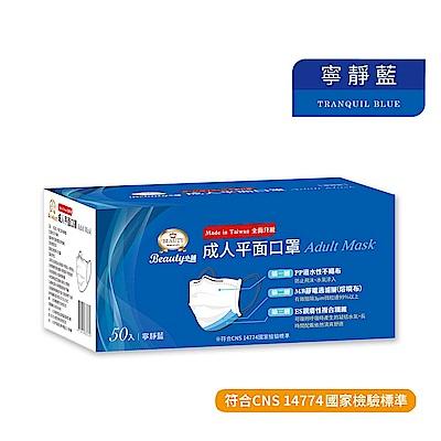 【Beauty小舖】成人平面式口罩-寧靜藍(50片/盒)