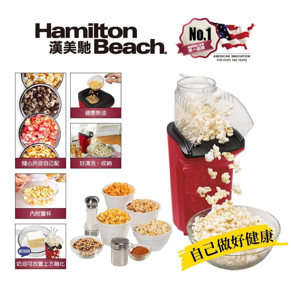 美國 漢美馳 Hamilton Beach 健康無油爆米花機 73400