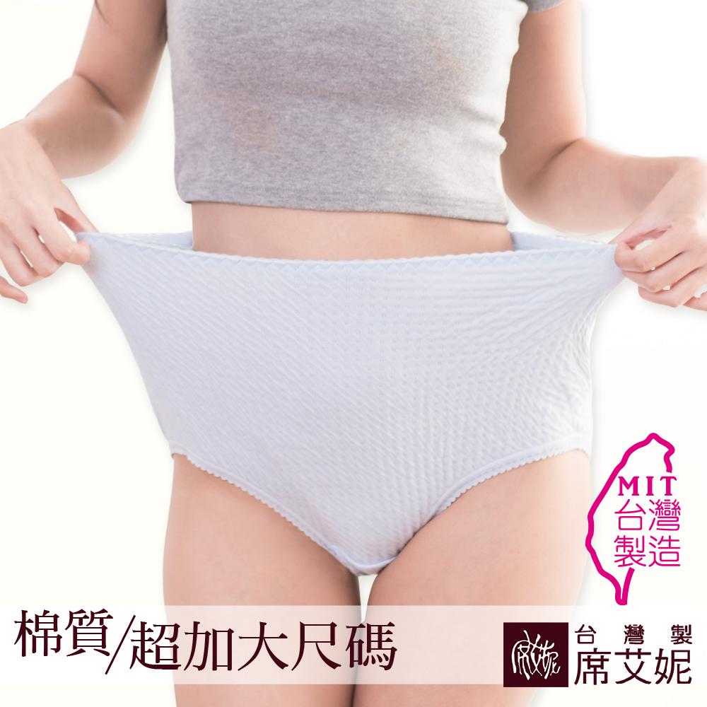 席艾妮SHIANEY 台灣製造(5件組)超加大棉質舒適媽媽內褲 舒適零著感 孕婦也適穿