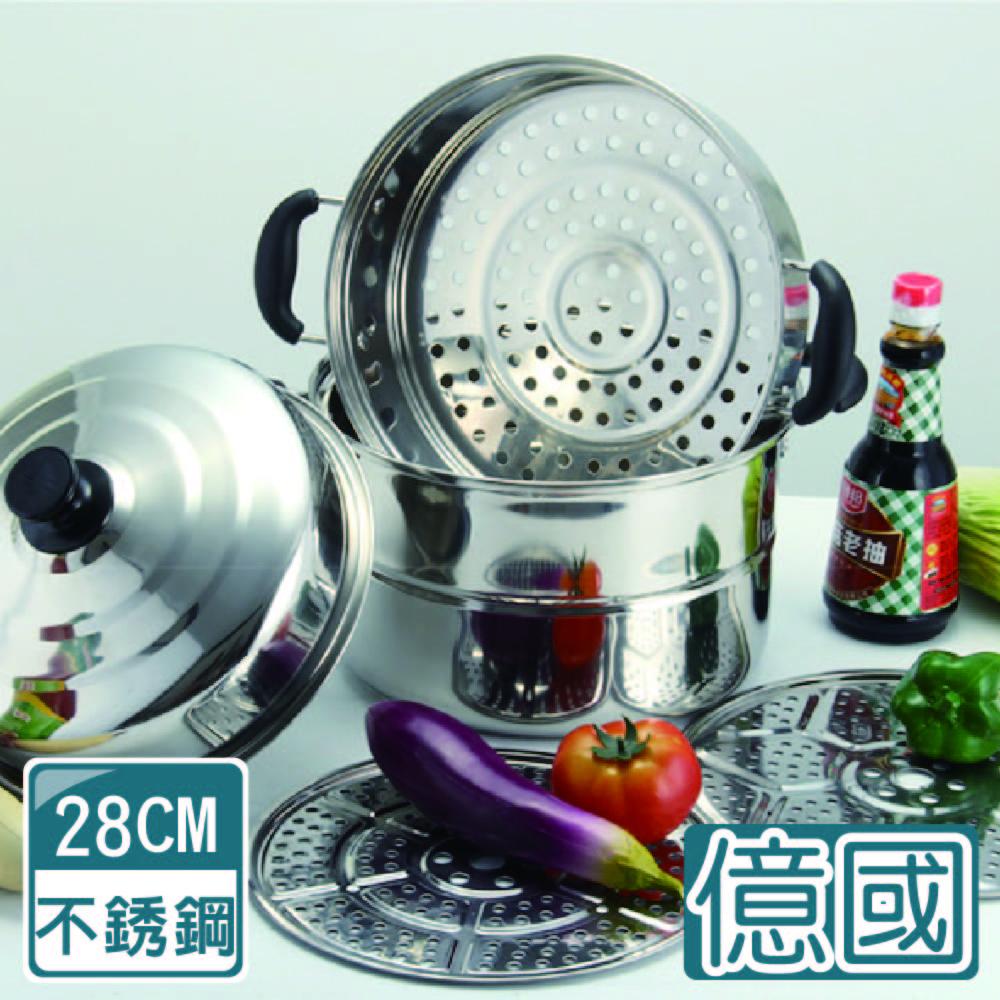 億國鍋具 居家28CM三層 不鏽鋼雙層蒸鍋