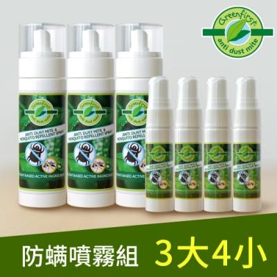 (超值組)LooCa法國Greenfirst天然植物滅螨噴霧組-3大4小