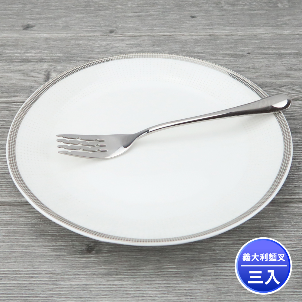 LINOX義大利麵叉304不銹鋼叉子18cm(3入組)