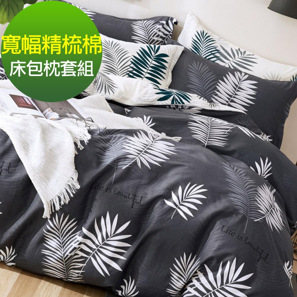La lune 100%台灣製40支寬幅精梳純棉單人床包二件組 煙花暖月