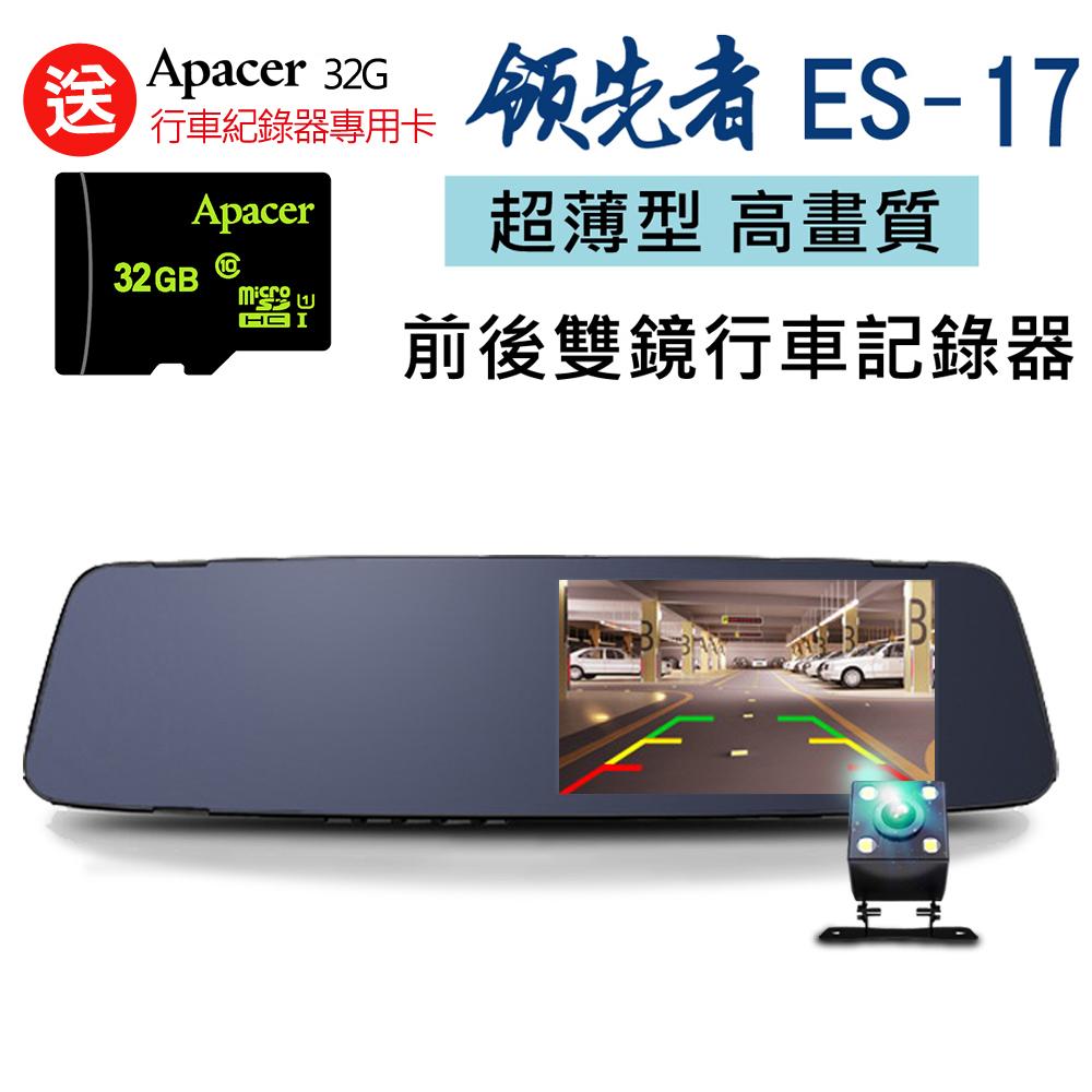領先者 ES-17 超薄型 高畫質 前後雙鏡行車記錄器-自 @ Y!購物