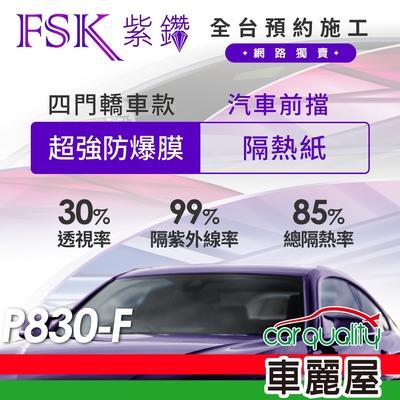 【FSK】防窺抗UV隔熱貼 防爆膜紫鑽系列 前擋 送安裝 不含天窗 P830-F