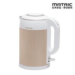 【MATRIC松木家電】喝的安心雙層防燙不鏽鋼快煮壺