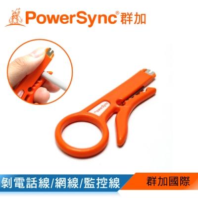 群加 PowerSync 簡易型二合一網路工具