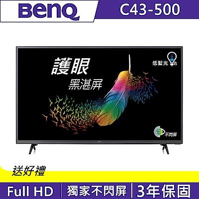 BenQ 43吋 Full HD黑湛屏護眼液晶顯示器+視訊盒 C43-500
