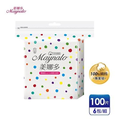 美娜多 美容首選 專業級純棉化妝棉 (100片x6包)