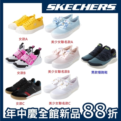 SKECHERS 女街頭潮流款/女復古休閒款/美少女戰士聯名款/男慢跑鞋