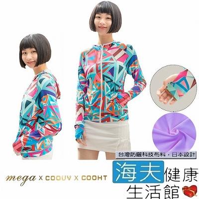 海夫健康生活館 MEGA COOUV 日本技術 防曬涼感 手掌外套 女生外套 幾何圖案_UV-F401