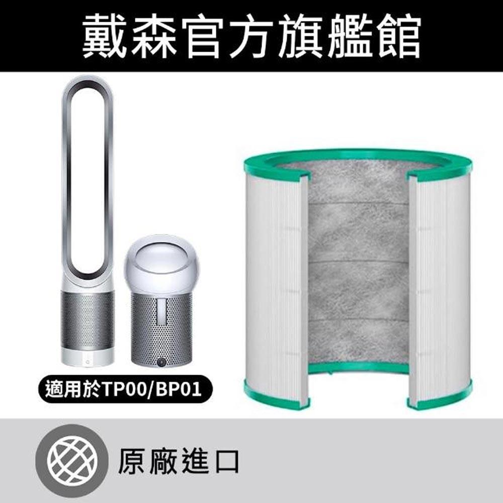 【outlet限量銷售】Dyson 戴森 TP 系列濾網 BP01 TP00 TP02 TP03