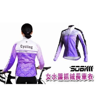 SOOMOM 女水簾抓絨長車衣-單車 自行車 黑紫白