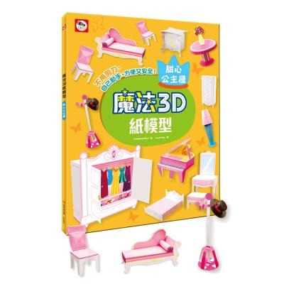 雙美 魔法3D紙模型:甜心公主屋