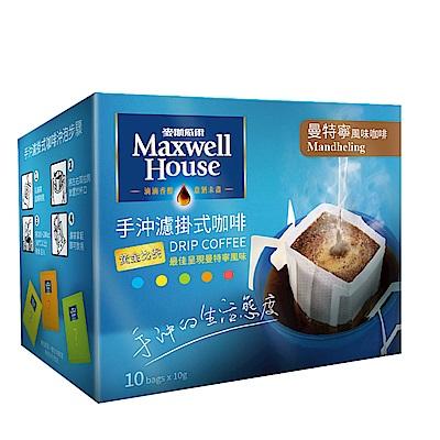Maxwell麥斯威爾 手沖濾掛式咖啡-曼特寧風味(10入/盒)