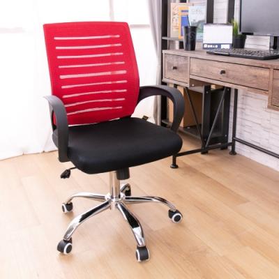 AS-迪恩透氣網布時尚紅多功能辦公椅-57.5x55x94-107cm(DIY)