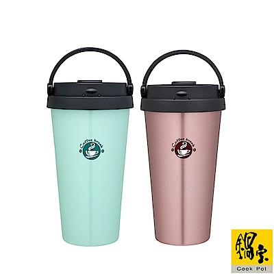 【鍋寶】316超真空手提咖啡杯540ML-3入組(多色任選)