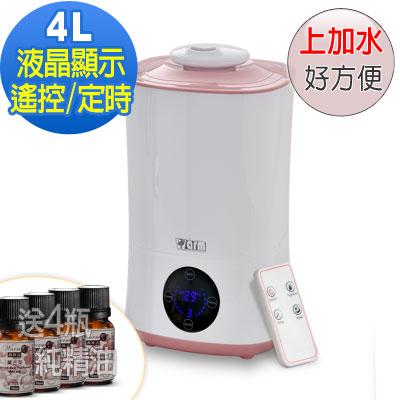 (2選1)Warm 香氛負離子超音波水氧機W-401+澳洲精油10mlx4瓶