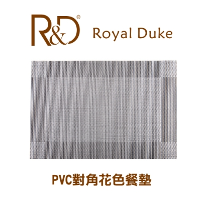 【Royal Duke】PVC對角花色餐墊2入組