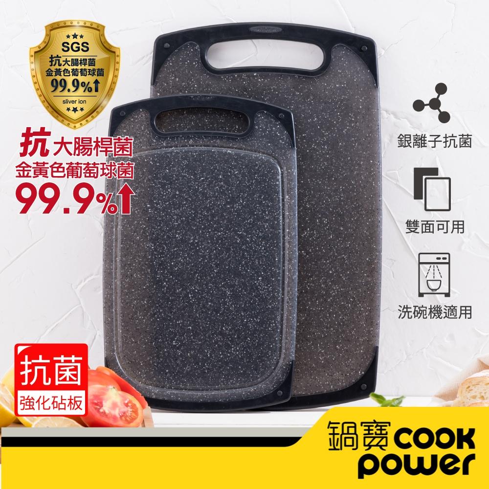 【CookPower 鍋寶】抗菌不沾砧板大理石紋 (大+小)