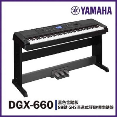 YAMAHA DGX-660標準88鍵數位鋼琴/黑色/含踏板