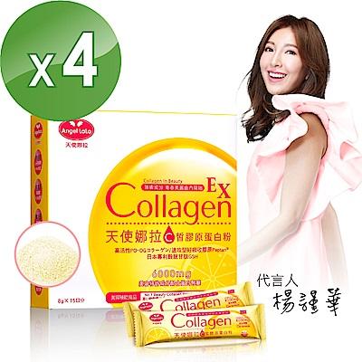 領券再折 Angel LaLa 天使娜拉 EX C皙榖胱甘太膠原粉 日本專利蛋白聚醣 (15包/盒x4盒)