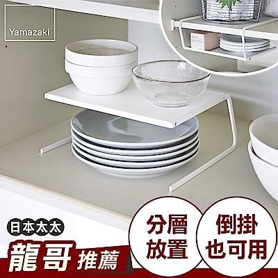 日本【YAMAZAKI】Plate兩用盤架-S★置物架/多功能收納/碗盤架/置物架/收納架