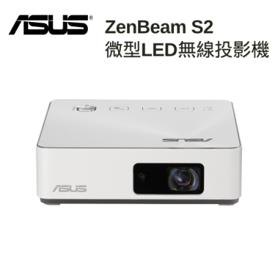 (新色上市)ASUS ZenBeam S2 微型LED無線投影機