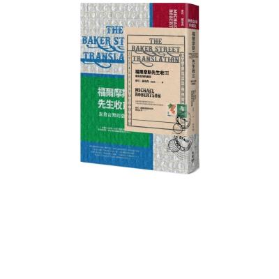 福爾摩斯先生收III:來自台灣的委託【英倫古風X台味撞色書衣+氣泡郵封新裝版】