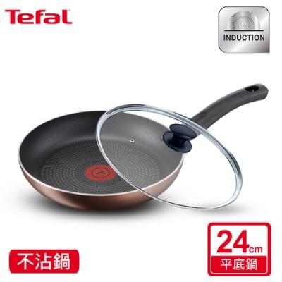 Tefal 法國特福極致饗食系列24CM不沾平底鍋+玻璃蓋(電磁爐適用)