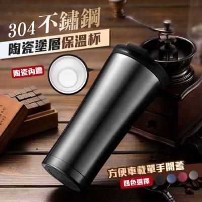 加大容量翻蓋陶瓷塗層保溫杯