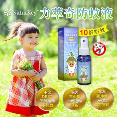 NATURKEY_力萃奇_防蚊液(70ml)-1罐