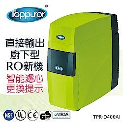 【Toppuror 泰浦樂】雅緻型直出RO 水機(含安裝TPR-D400AI)