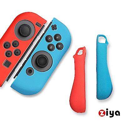 [ZIYA] 任天堂 Switch Joy-Con 手把矽膠保護套 雙色弧形款