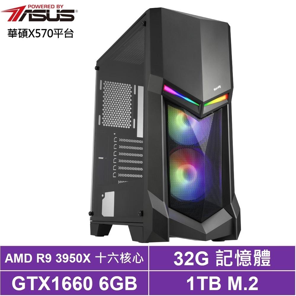 華碩X570平台[星火黑騎]R9十六核GTX1660獨顯電玩機