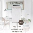 BD冰點 14L 1級節能清淨除濕機 BD-14AB