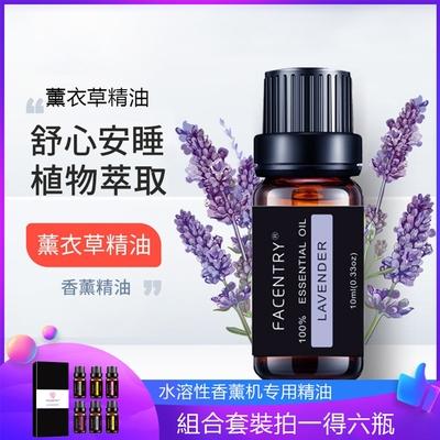6瓶裝 香薰機加濕器專用水溶性香薰精油 臥室香薰機/擴香專用 植物香氛精油套裝