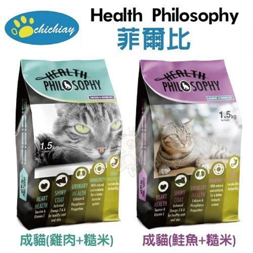 HEALTH PHILOSOPHY菲爾比-皮膚腸胃保健成貓配方1.5kg【兩包組】