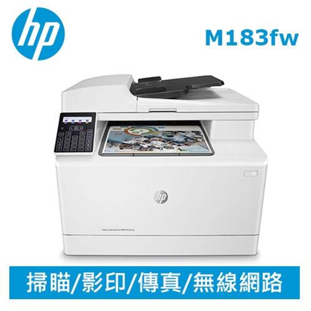 HP Color LaserJet Pro MFP M183fw 彩色無線 WiFi 傳真四合一雷射印表機