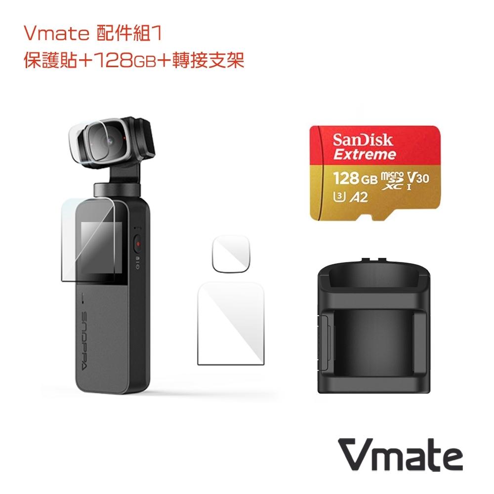 SNOPPA Vmate 配件組1(內容包含 128GB記憶卡+保護貼+轉接支架)
