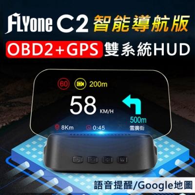 FLYone C2 智能導航版 HUD/GPS 雙系統多功能汽車抬頭顯示器