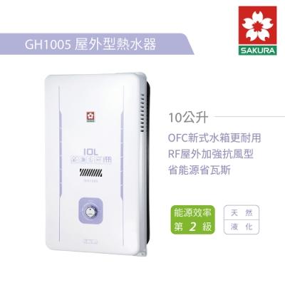 (下單登記送300)櫻花熱水器 SAKURA 屋外型瓦斯熱水器 GH-1005 10L 不含安裝