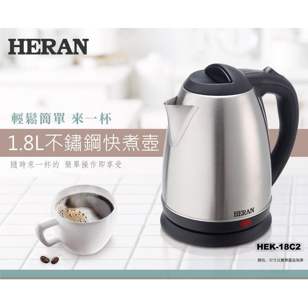 (特殺福利品)HERAN禾聯 1.8L不鏽鋼快煮壺 HEK-18C2